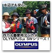 OLYMPUS製デジカメのご紹介