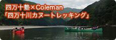 Coleman四万十川