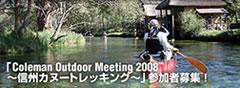 コールマンアウトドアミーティング2008